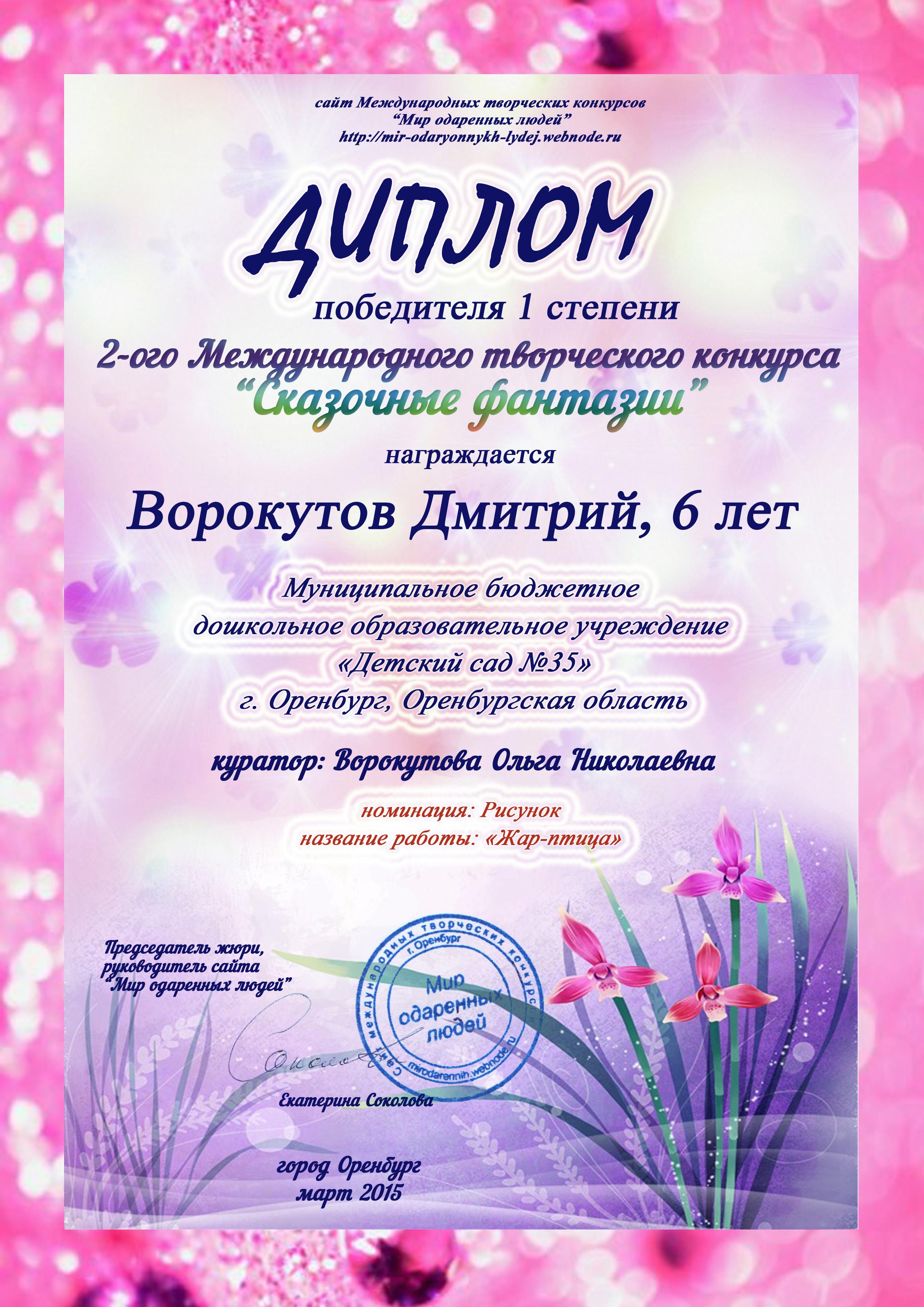 Ворокутов Дмитрий, 6 лет