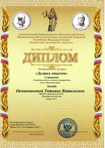 Овчинникова Татьяна Витальевна